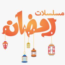 مسلسلات رمضان 2019 For Android Apk Download 9